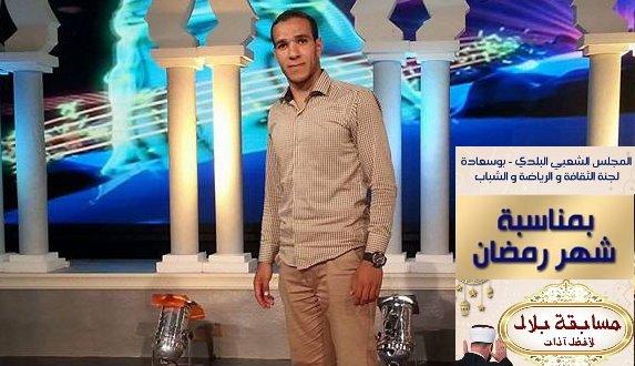 مسابقة بلال لافضل أذان .. المتسابق نويبات عبد الرزاق