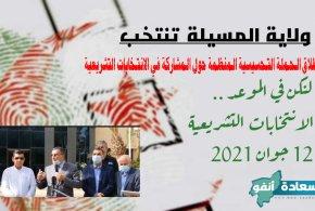 الوالي يعطى اشارة انطلاق الحملة التحسيسية للمشاركة في الانتخابات التشريعية