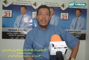 دشيشة مسعود المترشح عن حزب تجمع أمل الجزائر يشرح أولويات برنامجه الانتخابي