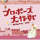 求婚大作戰OST