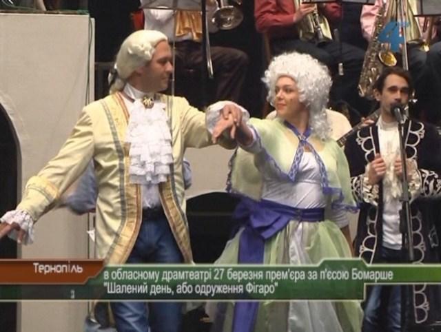 27 березня у Тернопільському академічному - прем'єра за п'єсою П'єра де Бомарше Шалений день або одруження Фігаро