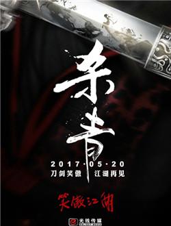 笑傲江湖2018 更新至第37集大結局   影視娛樂吧