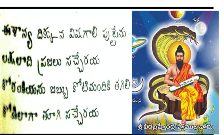 కరోనా వైరస్ గురించి బ్రహ్మం గారు ముందే చెప్పారా? Brahmam Garu predicts Coronavirus