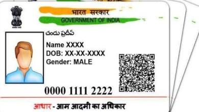 Photo of ఆధార్ కార్డు లో అడ్రస్ ఇలా మార్చండి, Change your address in aadhar card