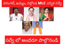 Photo of వరంగల్,నల్గొండ,ఖమ్మం MLC ఎన్నిక సర్వే , MLC election survey in Telangana