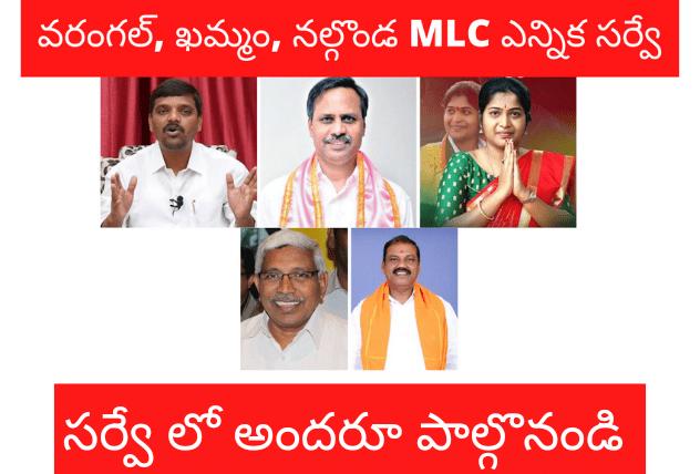వరంగల్,నల్గొండ,ఖమ్మం MLC ఎన్నిక సర్వే , MLC election survey in Telangana