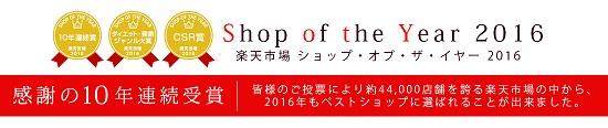 楽天市場の2016年ベストショップ受賞