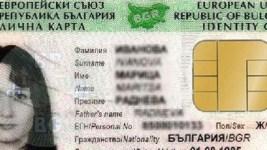 Новите лични карти