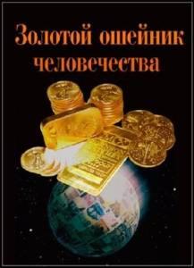 Золотой-ошейник-4