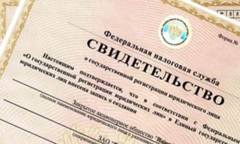 Регистрация-ИП-1
