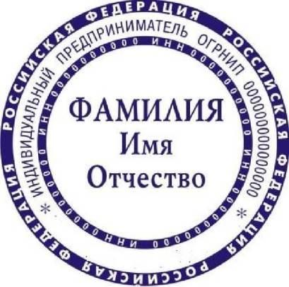 Регистрация-ИП-2