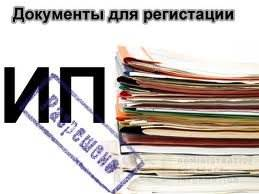 Регистрация-ИП-3