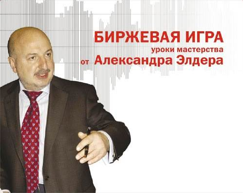 Александр-Элдер-и-его-трейдинг-2