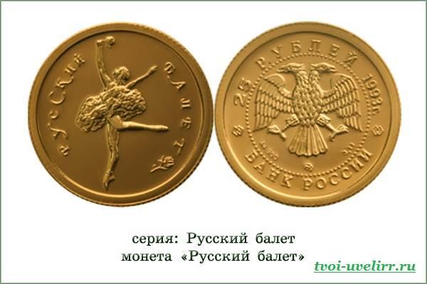 Монеты-сбербанка-золотые-11