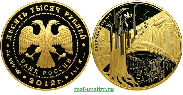 Монеты-сбербанка-золотые-3