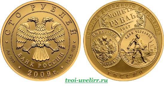 Монеты-сбербанка-золотые-4