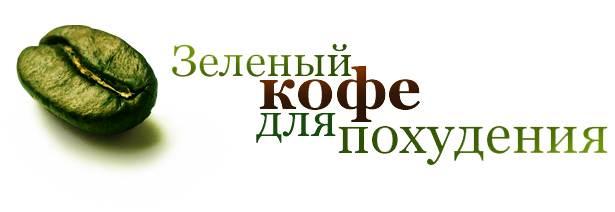 Вся-правда-о-зелёном-кофе-Зеленое-кофе-для-похудения-3