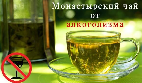 Монастырский-чай-Цена-и-отзывы-о-монастырском-чае-4
