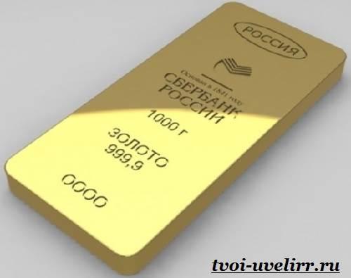 Цена-золота-в-сбербанке-в-2016-году-2