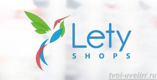 Что-такое-Letyshops-Как-работает-Lety-shops-Отзывы-о-Letyshops-1