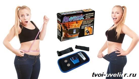 Ab-Gymnic-пояс-для-похудения-Принцип-работы-отзывы-и-цена-Ab-Gymnic-2