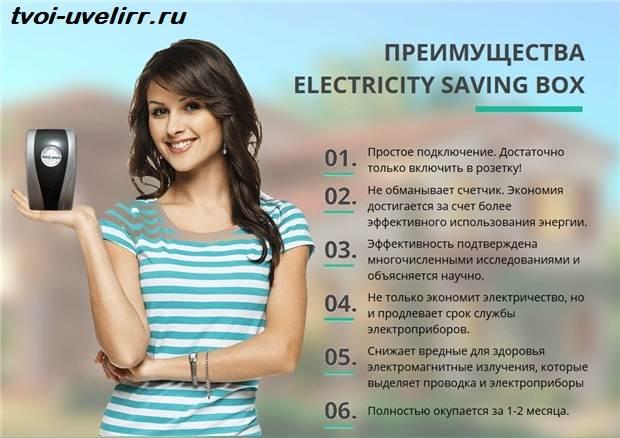 Saving-Box-экономитель-энергии-Принцип-работы-отзывы-и-цена-Saving-Box-3