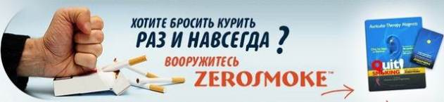 Zerosmoke-биомагниты-от-курения-Отзывы-и-цена-на-Zerosmoke-4