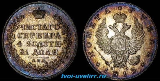 Монеты-царской-России-Виды-история-и-цена-монет-царской-России-4