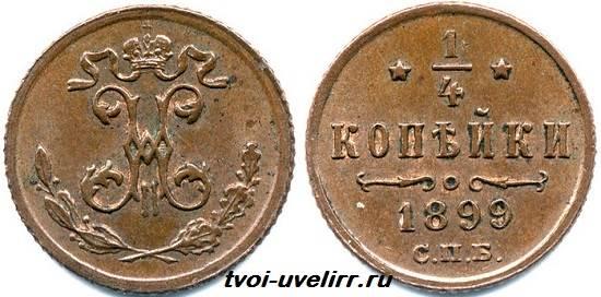 Монеты-царской-России-Виды-история-и-цена-монет-царской-России-6
