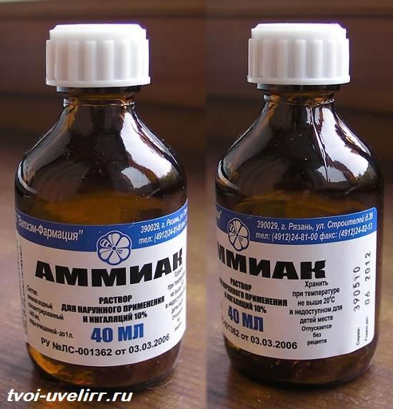 Аммиак-Свойства-аммиака-Применение-аммиака-1