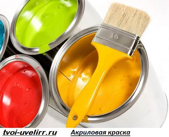 Акриловая-кислота-Свойства-и-применение-акриловой-кислоты-3