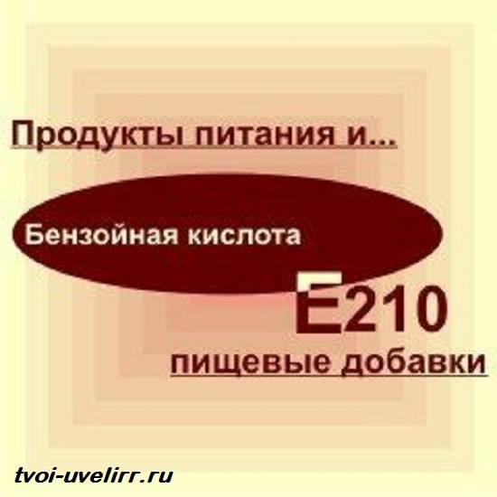 Бензойная-кислота-Свойства-и-применение-бензойной-кислоты-5