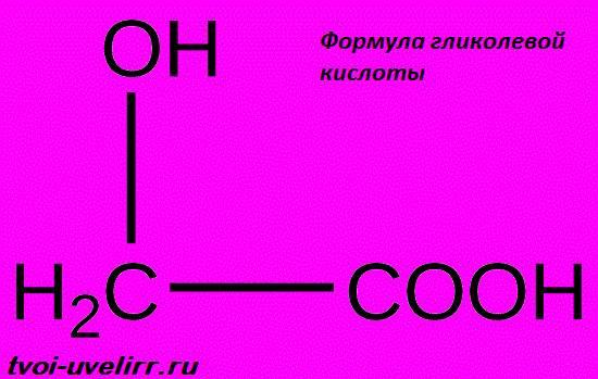 Гликолевая-кислота-Свойства-и-применение-гликолевой-кислоты-1