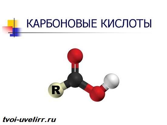 Карбоновые-кислоты-Свойства-и-применение-карбоновых-кислот-2