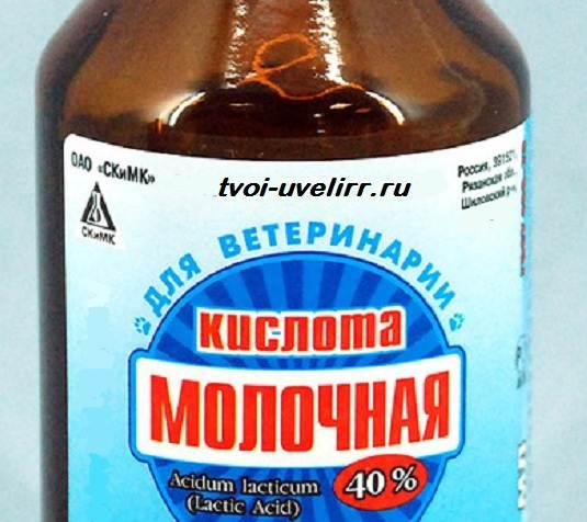 Молочная-кислота-Свойства-и-применение-молочной-кислоты-3