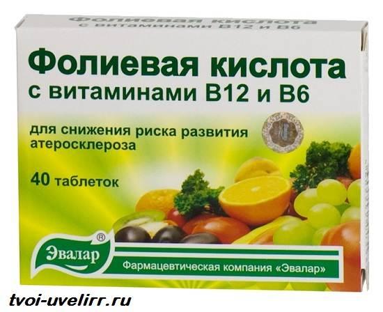 Фолиевая-кислота-Свойства-и-применение-фолиевой-кислоты-1