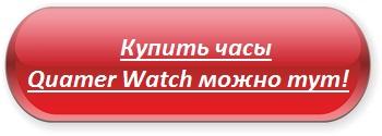 Часы-Quamer-Watch-Особенности-цена-и-отзывы-о-часах-Quamer-Watch-11