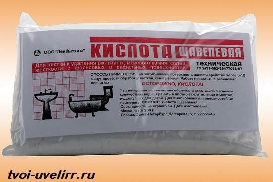 Щавелевая-кислота-Свойства-и-применение-щавелевой-кислоты-1