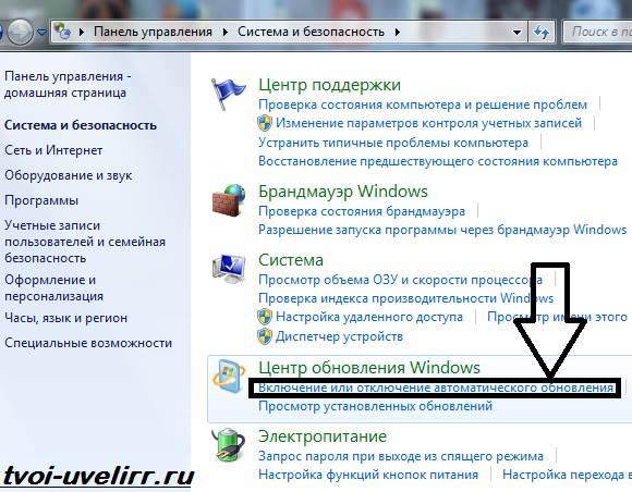 Как-отключить-обновление-windows-10-5
