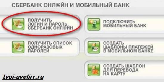 Как-подключить-сбербанк-онлайн-4