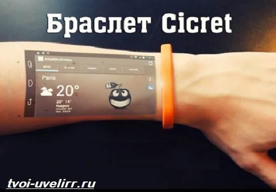 Браслет-Cicret-Описание-особенности-отзывы-и-цена-браслета-Cicret-6
