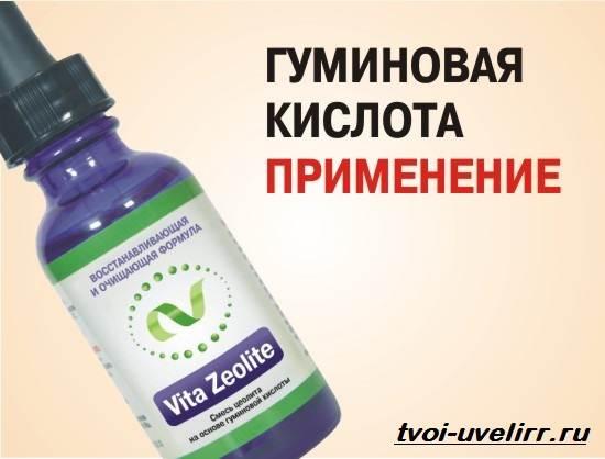 Гуминовая-кислота-Свойства-добыча-применение-и-цена-гуминовой-кислоты-2