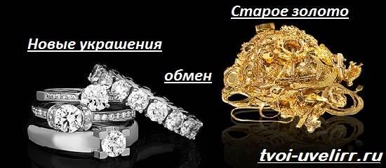 Обмен-старого-золота-на-новое-2