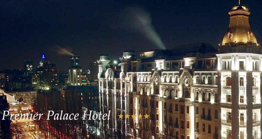 Гостиница в Киеве Premier Palace Hotel