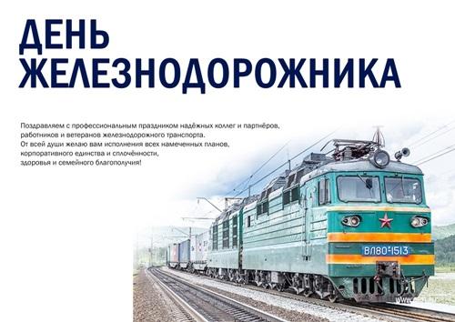 Поздравления железнодорожников с профессиональным праздником