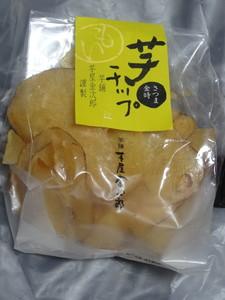 芋屋金次郎の芋けんぴ「さつま金時の芋チップス」