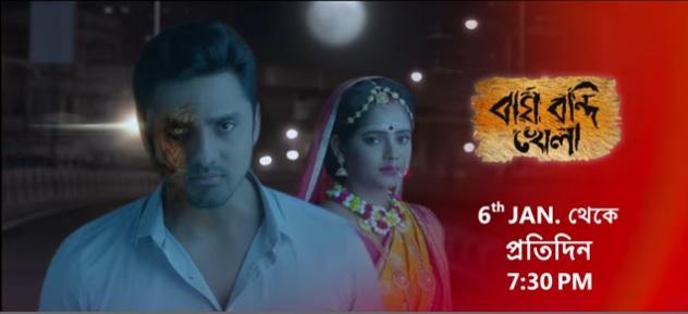 'Bagh Bondi Khela' Cast Serial Zee Bangla | TvSerialinfo| Timings, Pics, Images| Timings