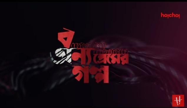 'Bonyo Premer Golpo' Hoichoi Web Series Wiki, Cast, Plot, Release Date, Pics| TvSerialinfo