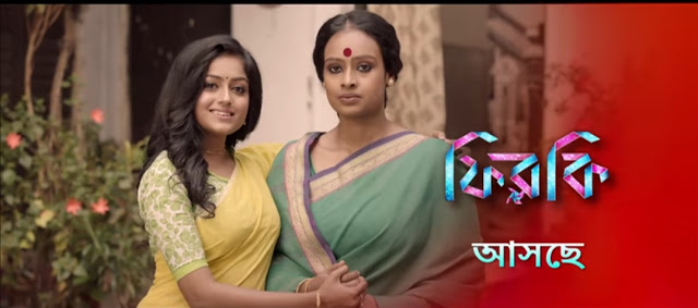 'Firki' Zee Bangle Serial Cast, Wiki, Wikipedia, Plot, Story, Timing, Images, Pics, Trailer | TvSerialinfo