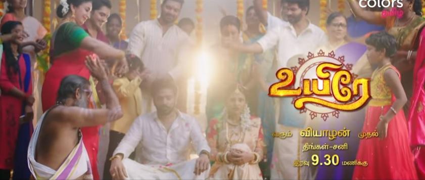 'Uyire' Tamil Serial Wiki, Cast, Time, Start Date | TvSerialinfo